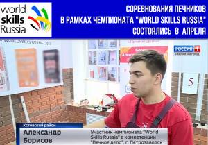 Видео!  Как прошел финал World Skills Russia в Новгороде.