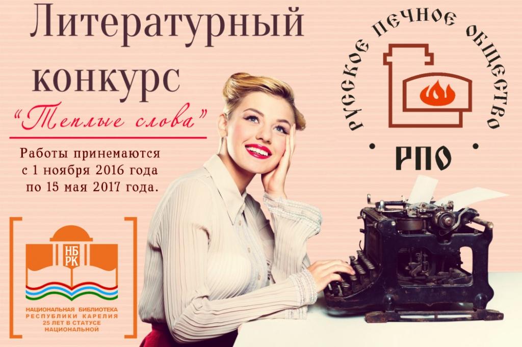 Литературный конкурс тёплые слова